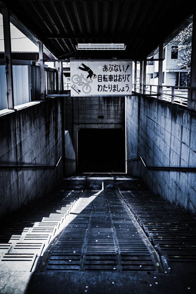 地下へ続く道